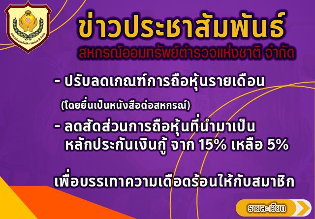 bannerpr_sharepermonth