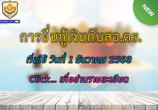 PRhowtoloan1dec63